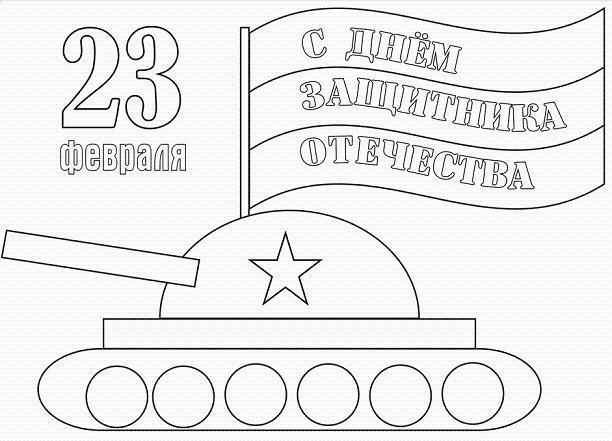 раскраска танка к 23 февраля раскраску рф распечатать и