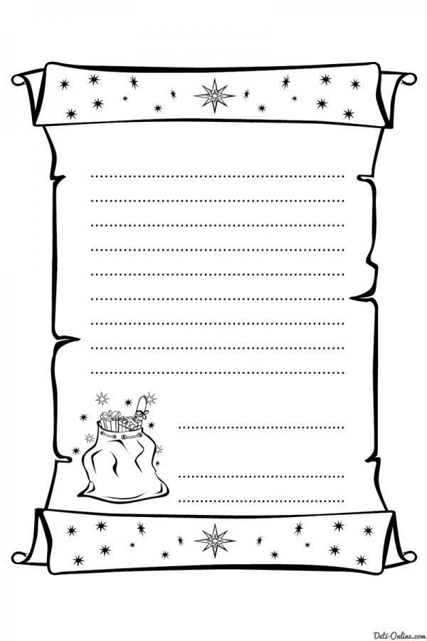 раскраска письмо деду морозу раскраску рф распечатать и