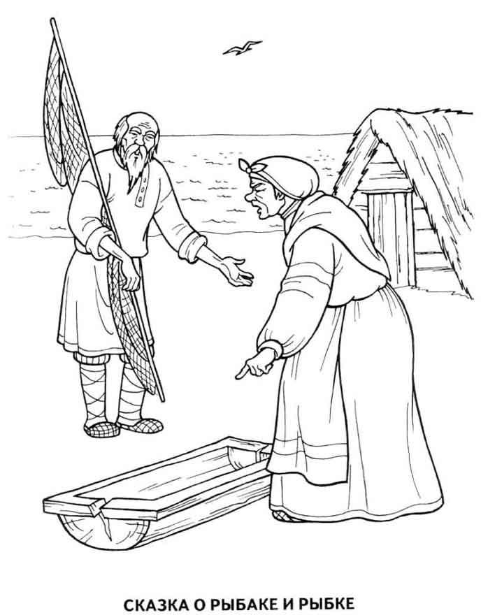 раскраска сказка о рыбаке и рыбке раскраску рф