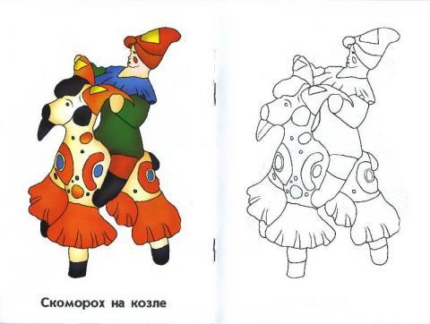 Раскраска дымковская игрушка  скоморох на козле