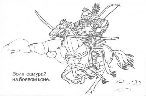 Раскраски самураи на боевом коне