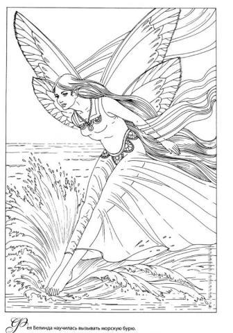 Раскраска фея научилась вызывать морскую воду