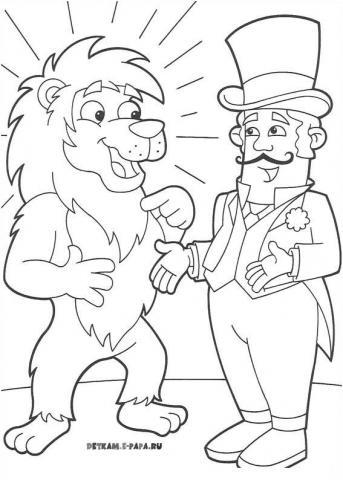 Раскраска цирк лев