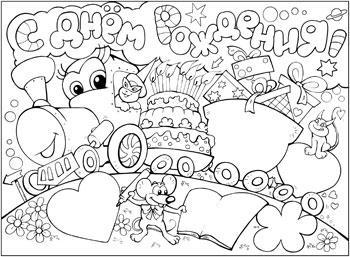раскраска с днем рождения поздравляют раскраску рф