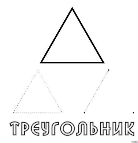 Раскраска фигуры Треугольник