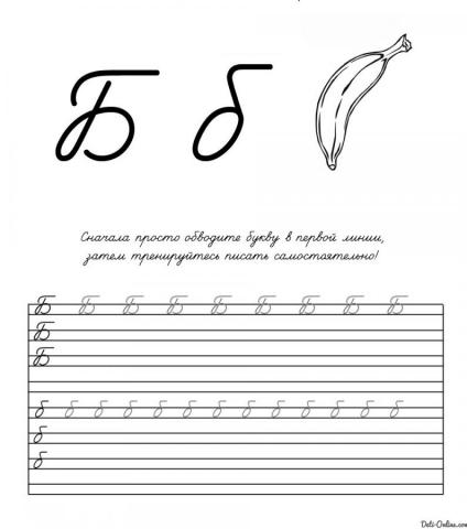 Раскраска Буква Б прописью