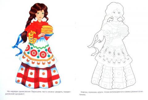 Раскраска дымковская игрушка девушка