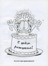 Раскраска с днем рождения свечи