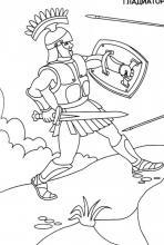 Раскраска рыцарь Гладиатор