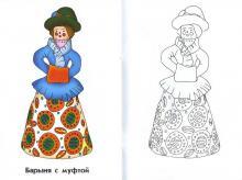 Раскраска дымковская игрушка барыня с муфтой