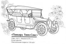 Раскраски Старинные автомобили Паккард Твин-Сикс