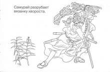 Раскраски самураи разрубает вязонку хвороста