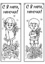 Раскраска к 8 марта для мальчика и девочки