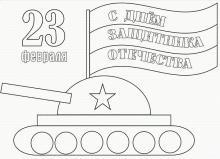 Раскраска танка к 23 февраля