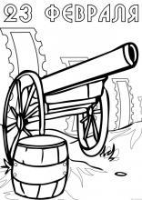 Раскраска пушки к 23 февраля