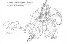 Раскраски самураи подает сигнал к наступлению