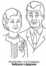 Раскраска бабушка и дедушка