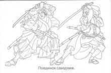 Раскраски самураи в поединке