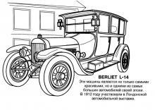 Раскраски Старинные автомобили Berliet L-14