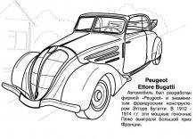 Раскраски Старинные автомобили Peugeot Ettore Bugatti