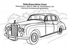 Раскраски Старинные автомобили Rolls-Royce Silver Cloud