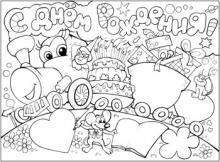 Раскраска с днем рождения поздравляют