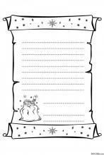 Раскраска Письмо деду Морозу