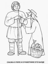 Раскраска Сказка о папе и его роботнике балде