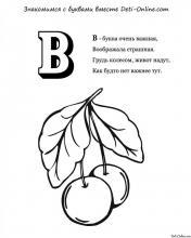 Раскраска Буква В