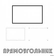 Раскраска фигуры Прямоугольник