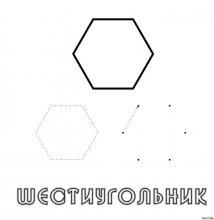Раскраска фигуры Шестиугольник