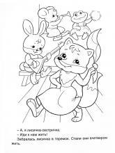 Раскраска сказка теремок для малышей веселье в теремке