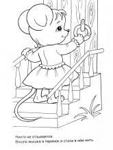Раскраска теремок мышка стучит в домик теремок
