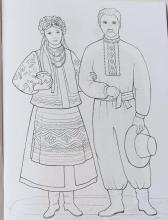 Раскраска народный костюм Украинский