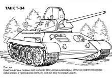 Военные раскраски танки
