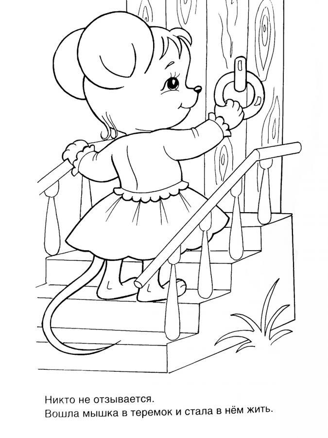 разукрашки мишка для детей