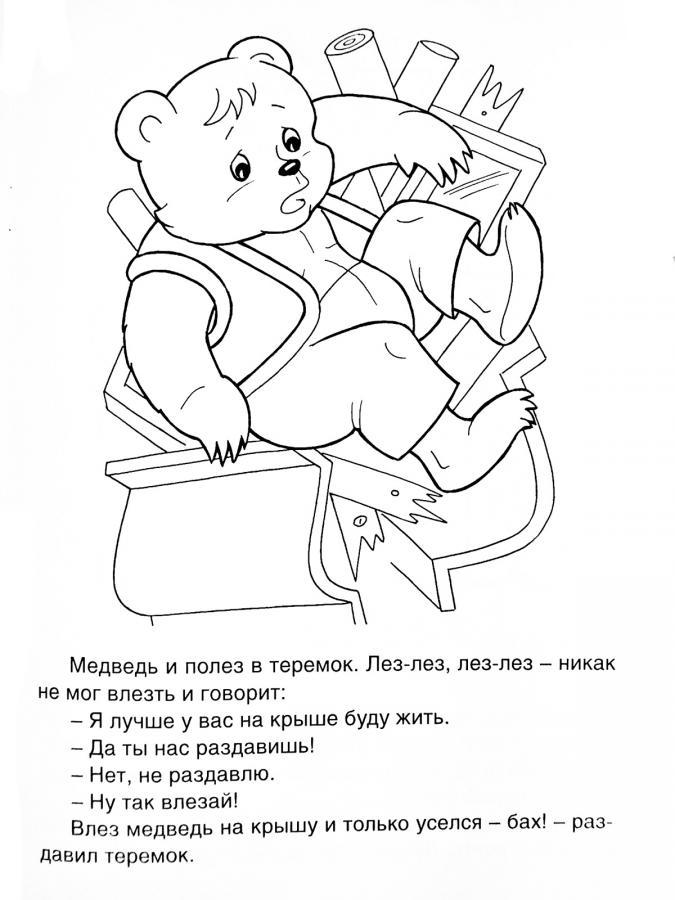 раскраски теремок в картинках медведь косолапый раскраску
